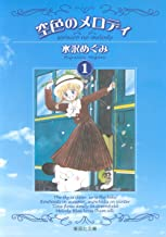 空色のメロディ 1 (集英社文庫(コミック版))