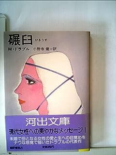 碾臼 (1980年) (河出文庫)