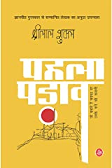 Pahala Padav (Jnanpith Award Winner, 2009 ) Hardcover
