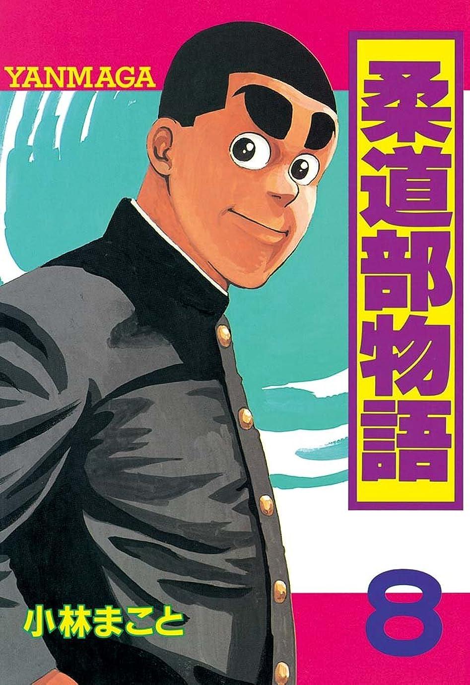 助けて膨らみ心理的に柔道部物語(8) (ヤングマガジンコミックス)