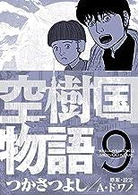 空樹国物語(9) (eビッグコミック)