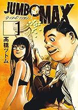 表紙: JUMBO MAX(1) (ビッグコミックス)   高橋ツトム
