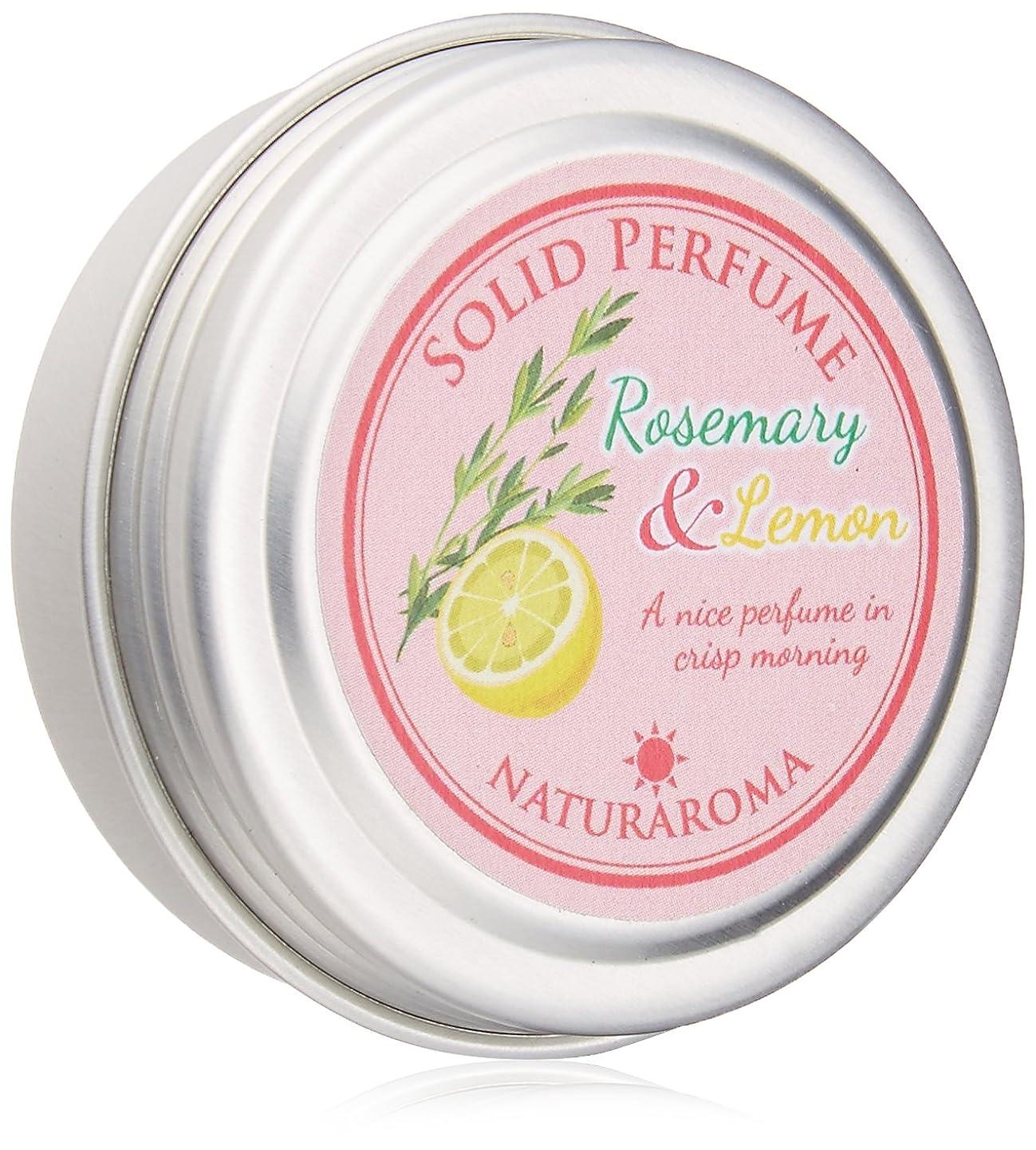 処理するウェブジャンプNaturaroma 練り香水 レモン&ローズマリー