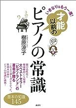 表紙: いきなり&もう一度! 才能以前のピアノの常識 (講談社の実用BOOK)   樹原涼子