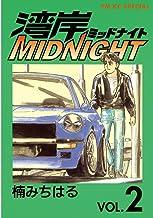 湾岸MIDNIGHT(2) (ヤングマガジンコミックス)