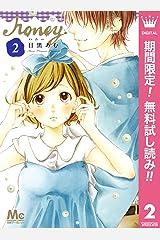 ハニー【期間限定無料】 2 (マーガレットコミックスDIGITAL) Kindle版