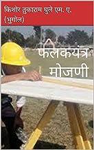 फलकयंत्र मोजणी (Marathi Edition)