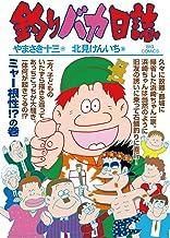 表紙: 釣りバカ日誌(90) (ビッグコミックス) | やまさき十三