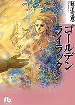 表紙: ゴールデンライラック (小学館文庫) | 萩尾望都