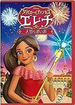 アバローのプリンセス エレナ/大切な思い出 [DVD]