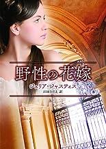野性の花嫁 (mirabooks)