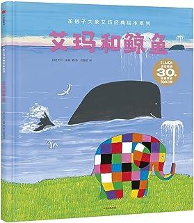 花格子大象艾玛经典绘本系列:艾玛和鲸鱼