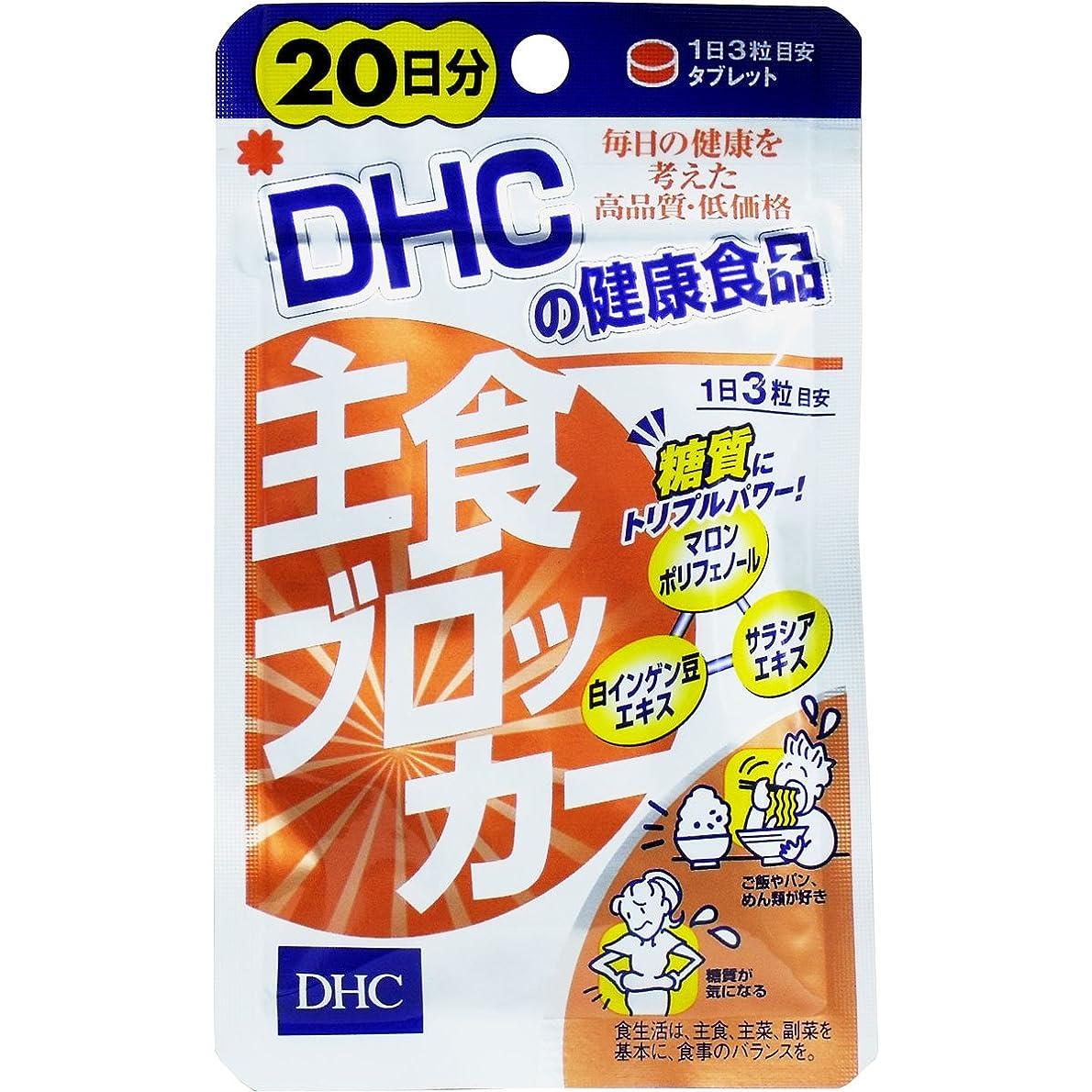 チート市場フラグラント【DHC】主食ブロッカー 20日分 60粒 ×5個セット