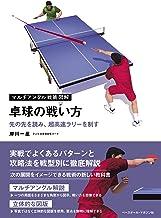 卓球の戦い方 [先の先を読み、超高速ラリーを制す] (マルチアングル戦術図解)