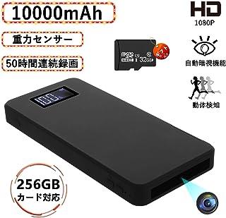 モバイルバッテリー型隠しカメラ 超小型カメラ 1080P高画質監視防犯盗撮 ミニビデオカメラ スパイカメラ 大容量 10000mAh 32GB内蔵 重力センサー 自動暗視録画 動体検知 ループ録画 最大サポート256GB バッテリー表示 コンパクトなデザイン 携帯便利 長時間録画 日本語取扱付き