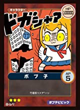 Pop Team Epic Popuko Vol.3 65pcs Trading Card Game Character Sleeve Anime Art F Sleeve Collection