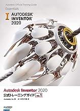 表紙: Autodesk Inventor 2020 公式トレーニングガイド Vol.1 | Inc. Autodesk
