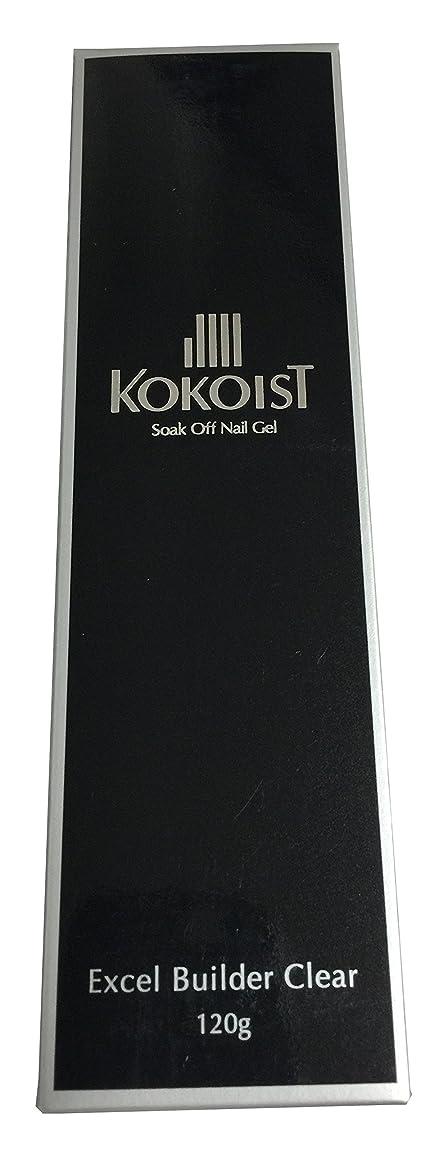 立証するトリッキーミリメートルKOKOIST(ココイスト) ソークオフクリアジェル エクセルビルダー  120g