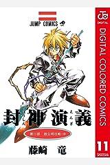 封神演義 カラー版 11 (ジャンプコミックスDIGITAL) Kindle版