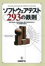 表紙: ソフトウェアテスト293の鉄則 | セム ケイナー