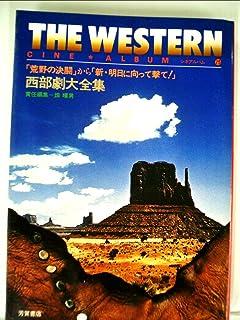 ザ・ウェスタン―「荒野の決闘」から「新・明日に向って撃て!」 西部劇大全集 (1979年) (シネアルバム〈75〉)