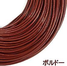 革ひも 牛革 レザーコード 1.5mm 丸紐 1m単位 革紐 切売り (ボルドー/赤茶)