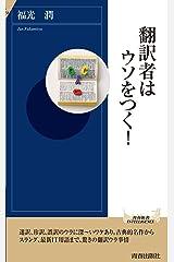 翻訳者はウソをつく! (青春新書インテリジェンス) Kindle版