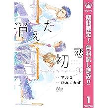 消えた初恋【期間限定無料】 1 (マーガレットコミックスDIGITAL)