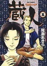 表紙: 蔵人(5) (ビッグコミックス) | 尾瀬あきら