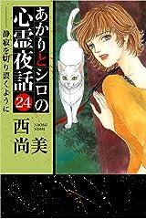 あかりとシロの心霊夜話 24巻 Kindle版