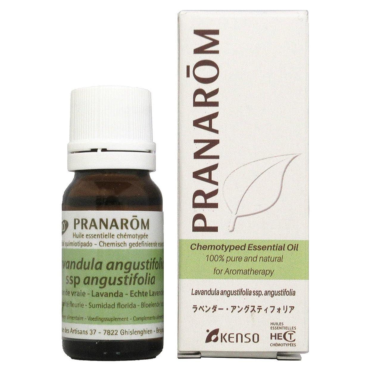 ごちそうアリ病弱プラナロム ラベンダーアングスティフォリア 10ml (PRANAROM ケモタイプ精油)