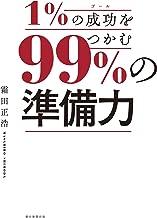 表紙: 1%の成功をつかむ、99%の準備力   霜田 正浩