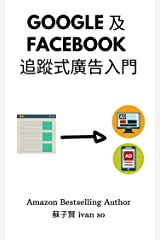 Google 及 Facebook 追蹤式廣告 Retargeting Ads (Traditional Chinese Edition) Kindle Edition