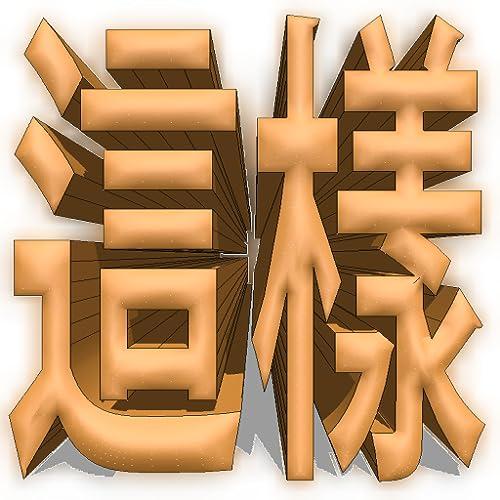Audio book of Chinese children tales for reassurance   中國兒童故事為保證聲書