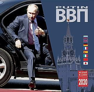 RTI Trade 2020 Wall Calendar Vladimir Putin VVP 11.5