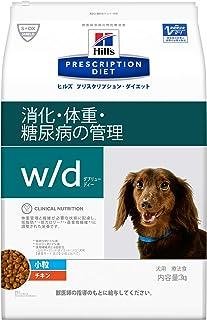 【療法食】 プリスクリプション・ダイエット ドッグフード w/d ダブリューディー 小粒 チキン 3kg