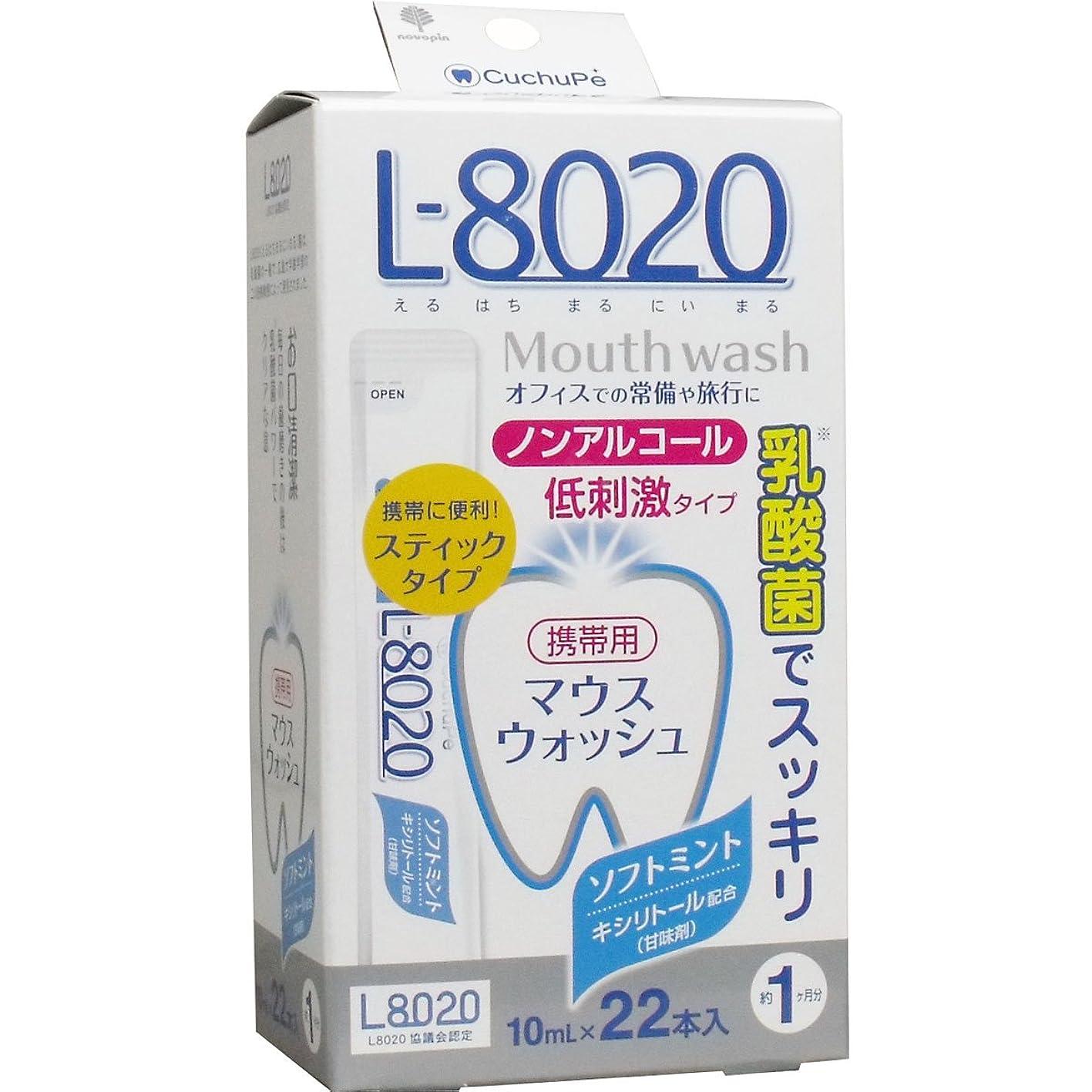 肝学習者拍車クチュッペ L-8020 マウスウォッシュ ソフトミント スティックタイプ 22本入