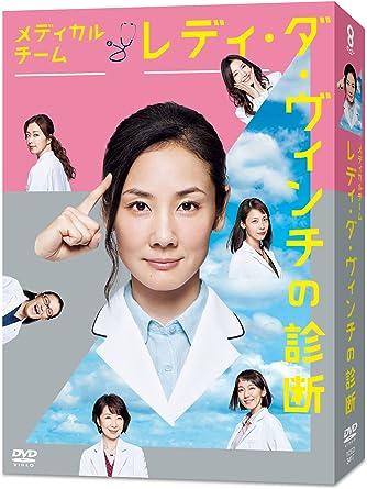 メディカルチームレディ・ダ・ヴィンチの診断 | Đội ngũ y tế Chẩn đoán Lady da Vinci (2016) [10/10 Sub Nhật]