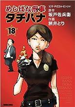 めしばな刑事タチバナ 18 (トクマコミックス)