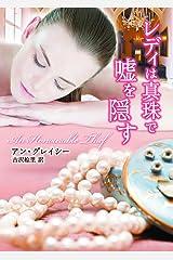 レディは真珠で嘘を隠す (mirabooks) Kindle版