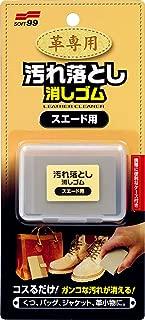ソフト99(SOFT99) 革専用汚れ落とし消しゴムスエード用
