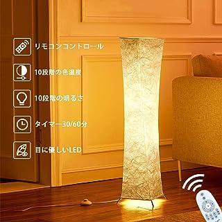 CHIPHY フロアランプ、フロアスタンド 、フロアライト、イルミネーション 、LED電球(12W/2)、10段階調光・調色温 、無線式リモコン操作、間接照明、照明、 寝室 、装飾、和風、DIY、プレゼント、20x100cm(細い腰の形―XS)