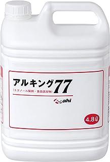 日本製 高濃度 アルコール除菌剤 アルキング77 4.8L 単品 アルコール度数77%