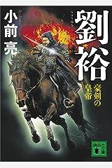 劉裕 豪剣の皇帝 (講談社文庫) Kindle版