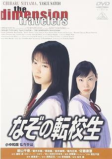 なぞの転校生 [DVD]