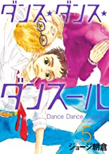 表紙: ダンス・ダンス・ダンスール(5) (ビッグコミックス) | ジョージ朝倉