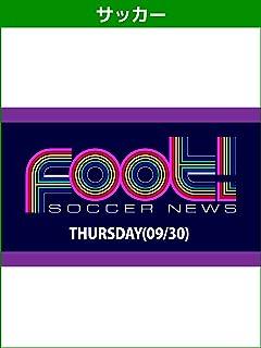 サッカーニュース Foot! THURSDAY(09/30)