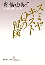 表紙: スミヤキストQの冒険 (講談社文芸文庫) | 倉橋由美子