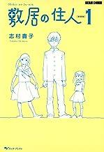 表紙: 敷居の住人 新装版 1 (ビームコミックス) | 志村 貴子
