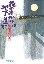表紙: 花のさかりは地下道で (文春文庫 (296‐2)) | 色川 武大